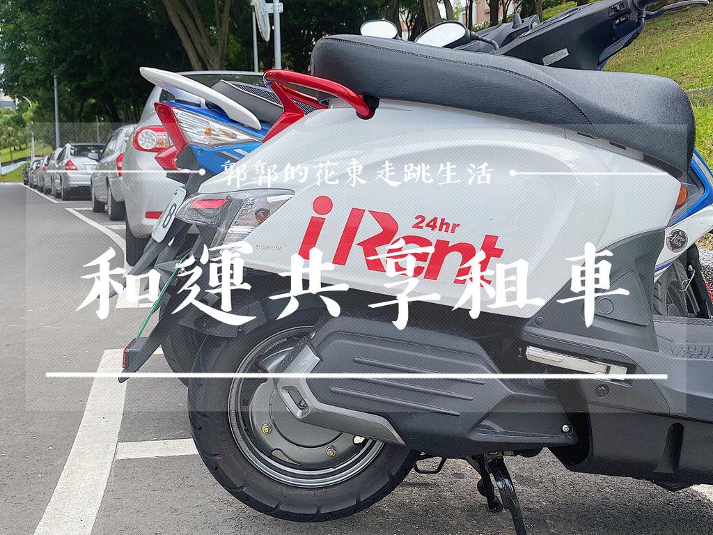 【生活開箱】iRent和運租車┃堪稱通勤族好幫手與WeMo正面對決的24h隨租隨還共享機車┃