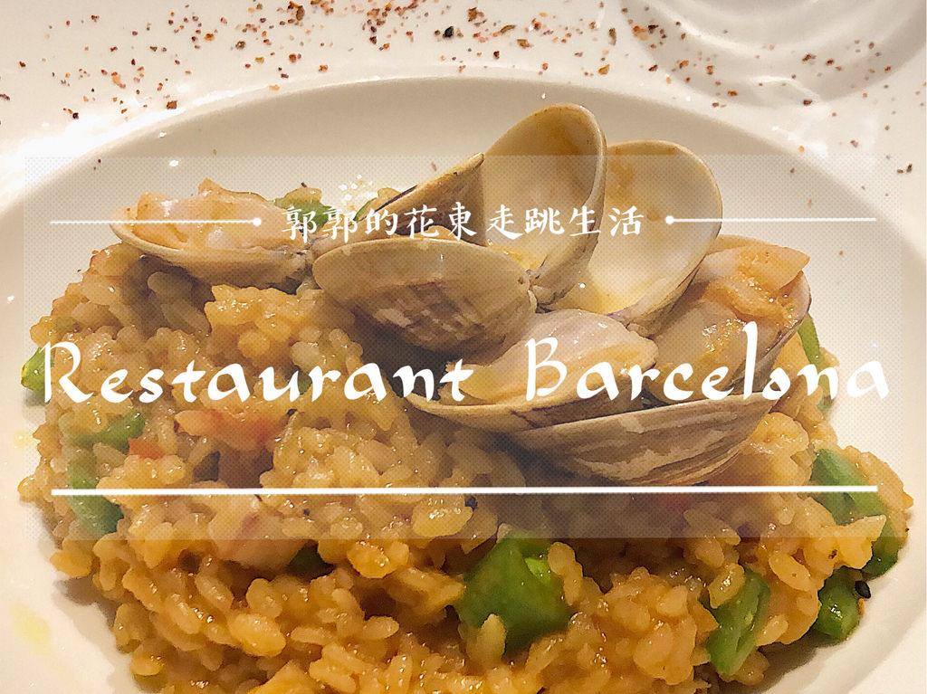 【花蓮市區】Restaurant Barcelona┃後火車站旁享用燉飯義大利麵和菲力牛排的西班牙料理┃