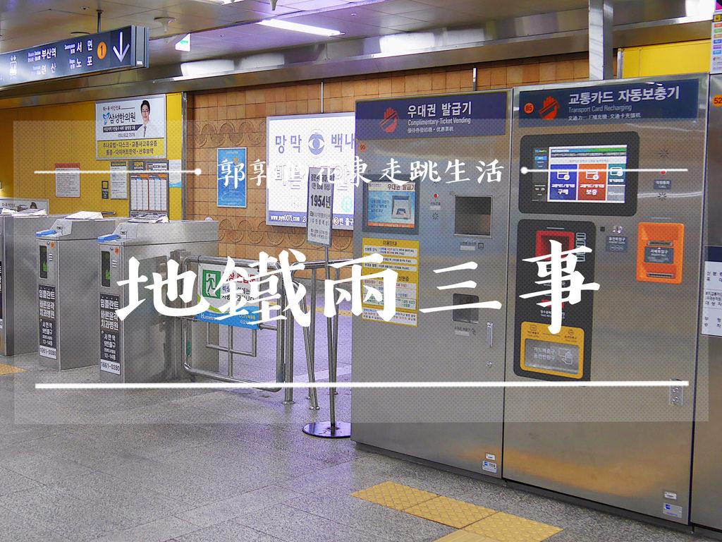 【韓國釜山】釜山都市鐵道T-Money儲值機┃地鐵自助旅行必備置物櫃租用全攻略┃