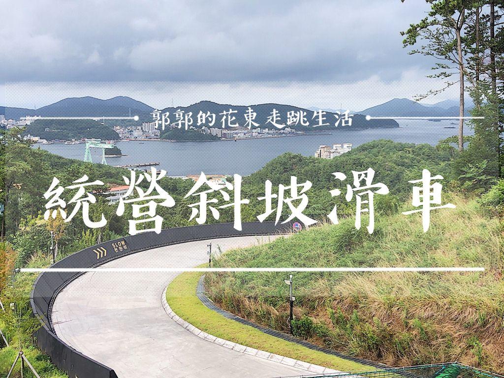 【韓國釜山】統營斜坡滑車Skyline Luge┃閑麗水道纜車旁韓國首座能享受飆速快感的斜坡滑車道┃