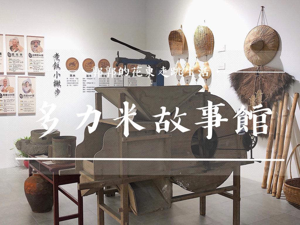 【台東遊記】多力米故事館┃近池上火車站能採買伴手禮和逛展的米舖博物館┃