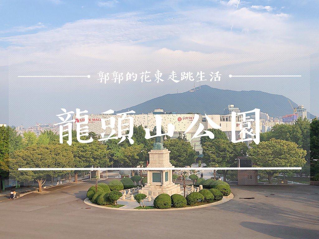【韓國釜山】龍頭山公園┃南浦洞商圈旁能俯瞰整座港口的景觀用釜山塔┃