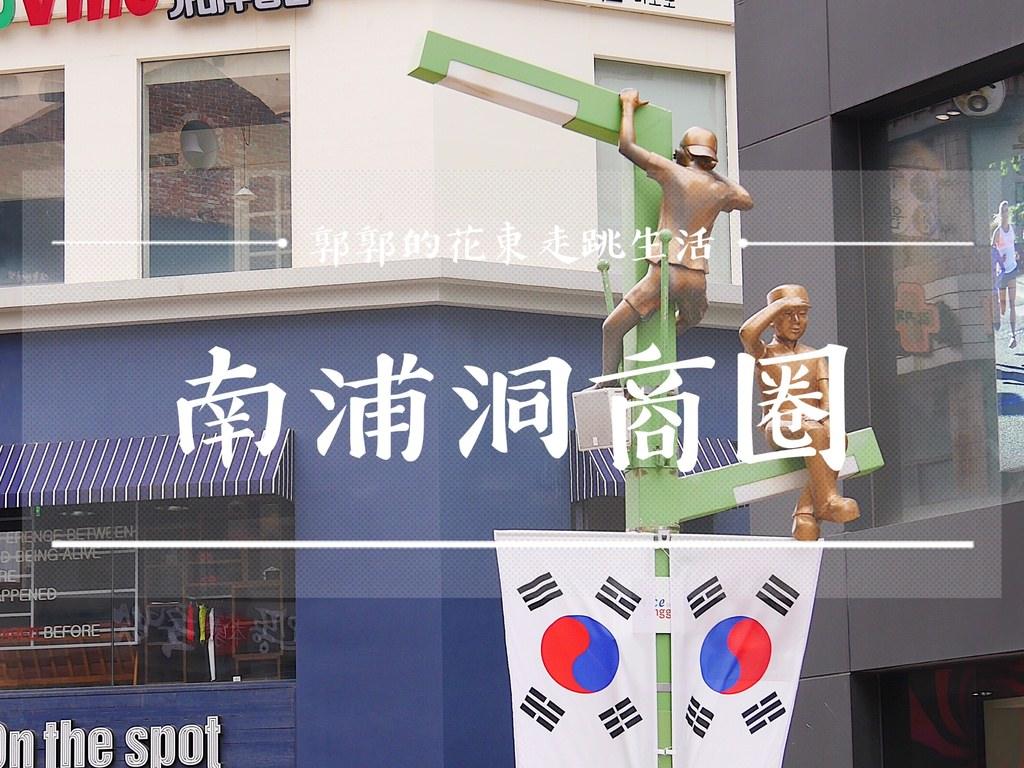【韓國釜山】南浦洞商圈┃BIFF廣場。光復路時尚街。札嘎其市場等周邊景點開箱┃