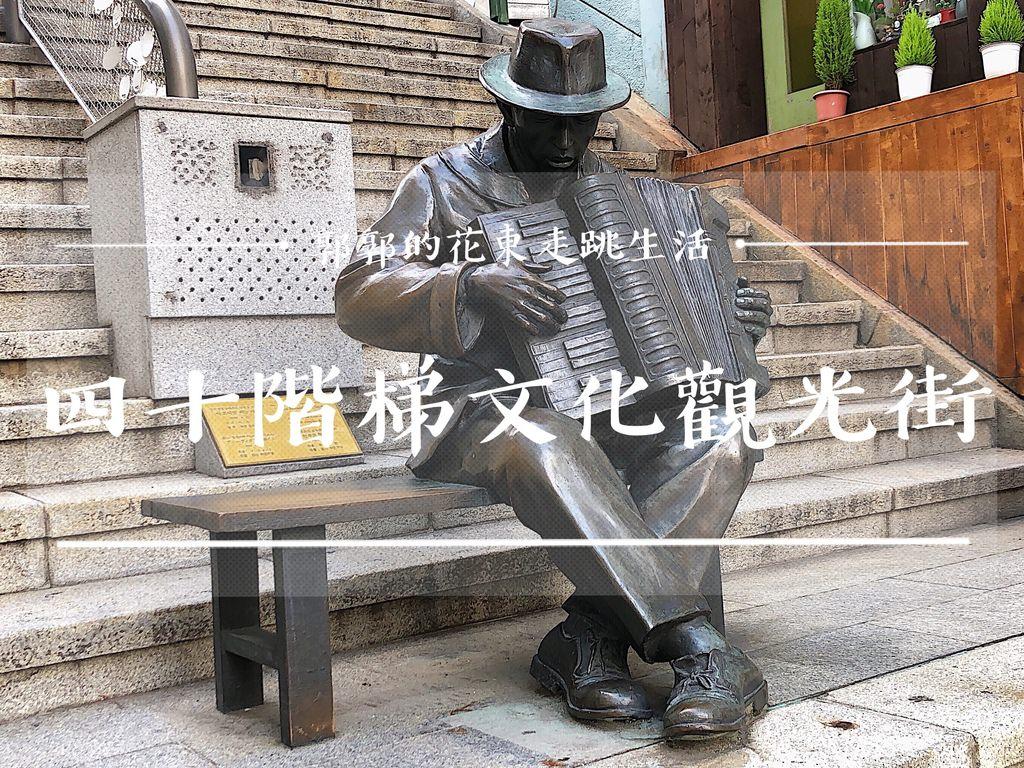 【韓國釜山】四十階梯文化觀光街┃韓綜和台劇取景地之以戰時為主題的雕像藝術街┃